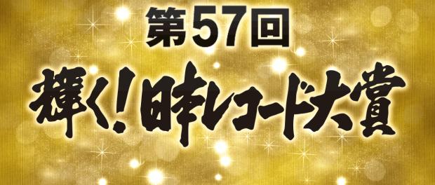 三代目脱落で今年のレコ大は大混戦か 新人賞候補には林部智史、ふわふわ、iKON、ボイメン、マジプリの名