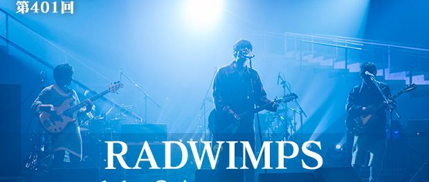 テレビに出ないRADWIMPSがNHK「SONGS」出演決定!これは紅白決まったな