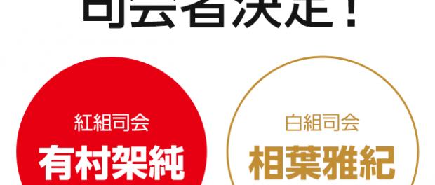 【公式発表】紅白歌合戦2016の司会者は嵐・相葉雅紀と有村架純に大決定!!!