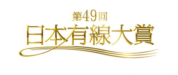 2016年日本有線大賞、各賞発表!AKB48、西内まりや、氷川きよし、RADIO FISH、ピコ太郎、イエモンら受賞