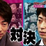 【悲報】スマスマの後番組がフット後藤&田中みな実司会の「ズレ→オチ」に確定 KinKi Kidsはどうした