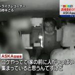 ASKAのタクシー映像、フジテレビが執拗に要求したものだった