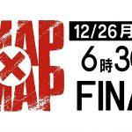 スマスマ最終回、SMAP生出演が完全消滅か 香取の説得難航
