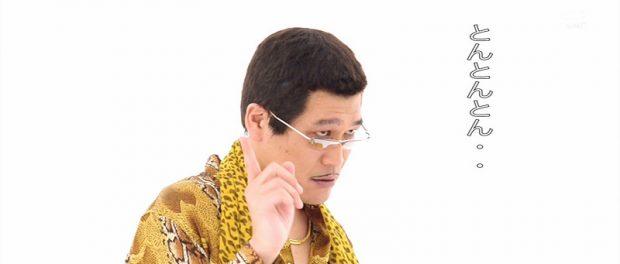 ピコ太郎「PPAP!wwwww」ワイ「あーつまんね」ピコ太郎「あ?」シュババババ(走り寄ってくる音)