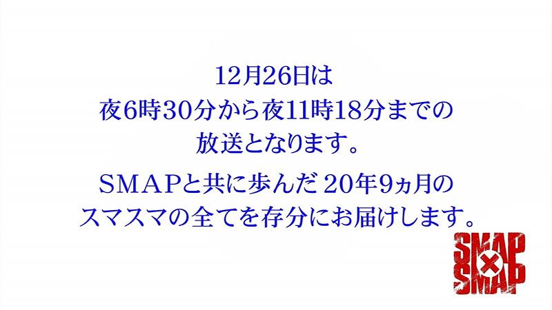 SMAP×SMAP スマスマ 最終回 予告 02