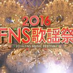 FNS歌謡祭2016 第1夜