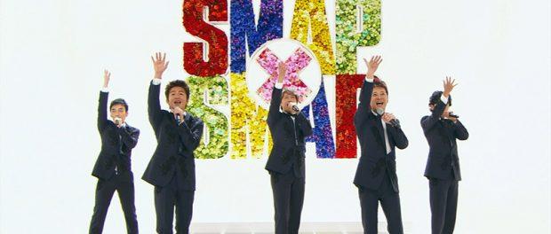スマスマ最終回、最後にSMAPよりファンに向けたメッセージ公開 そして「世界に一つだけの花」を歌い番組終了(画像・動画あり)