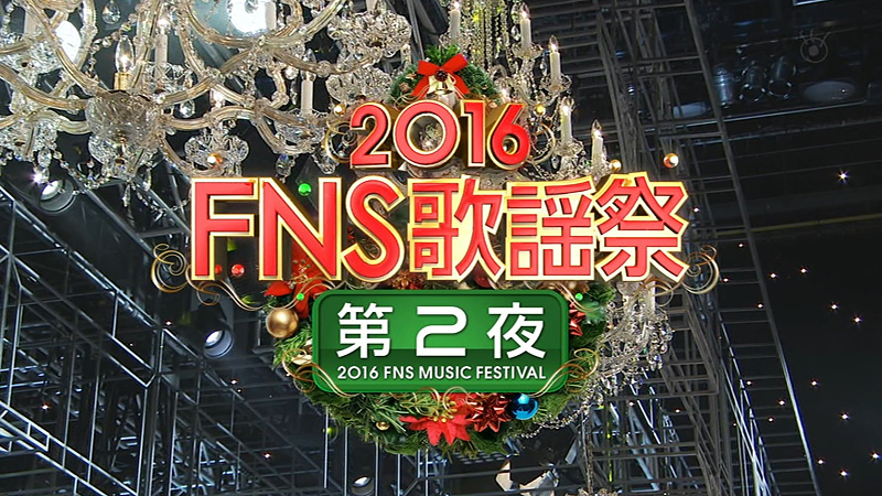 FNS歌謡祭2016 第2夜