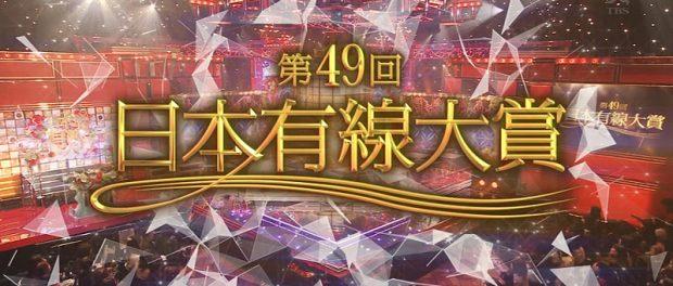 TBS「第49回 日本有線大賞(2016)」放送日 出演者 タイムテーブル セトリ 出演順番 受賞者など ※放送中リアルタイム更新