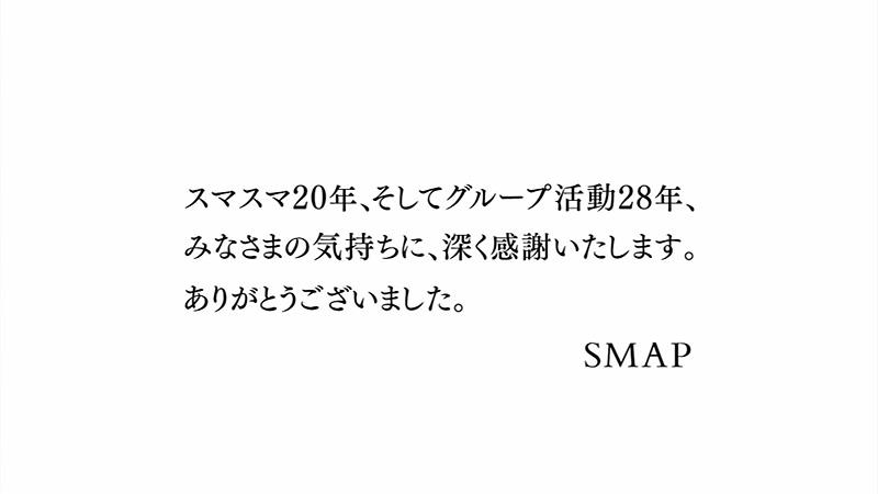 スマスマ 最終回 SMAP コメント