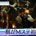 エロ男爵・沢村一樹がMステに初出演し、口パクアイドルがいる前で「今日は口パク」発言wwwwww(画像・動画あり)