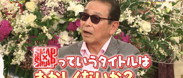 タモさんゲストのフジ「SMAP×SMAP」ビストロ最終回、視聴率爆上げの大勝利!!!