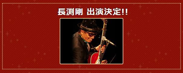 長渕剛、FNS歌謡祭2016 第1夜に出演決定 特別アレンジで名曲「乾杯」弾き語り