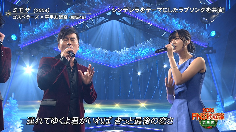 2016FNS歌謡祭 2 ゴスペラーズ 欅坂 平手
