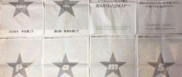 【SMAP解散騒動】スマヲタが4000万使って朝日新聞8面に全面広告wwwwww(動画あり)
