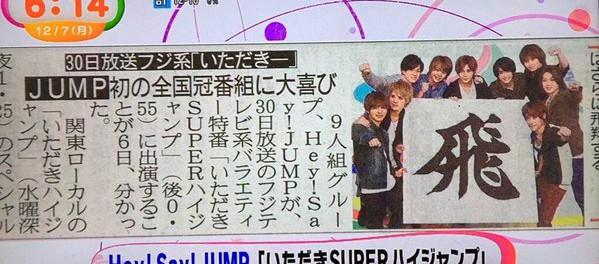 Hey! Say! JUMPの「いただきハイジャンプ」特番が全国放送決定!
