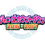 【カウコン】フジテレビ「ジャニーズカウントダウン2016-2017」放送決定&出演者発表!SMAPは出演しない模様(´;ω;`)