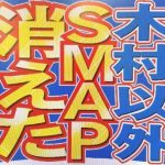 SMAP、木村と他4人の構図が明確に ラジオ番組名キムタクだけSMAP残る