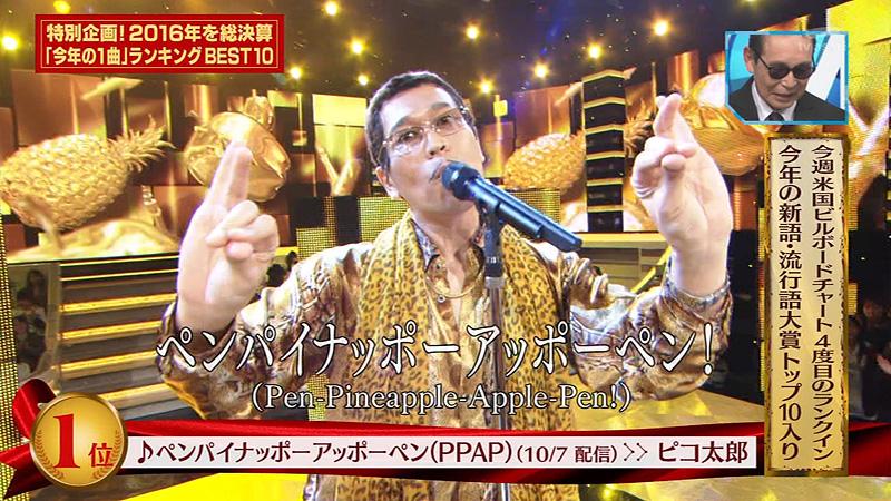 msute-kotoshino1kyokuranking2016-pikotaro