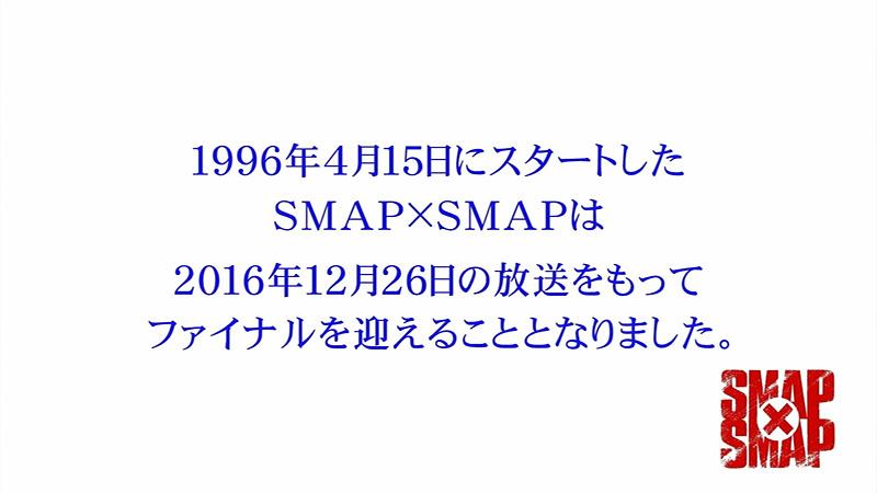 SMAP×SMAP スマスマ 最終回 予告 01