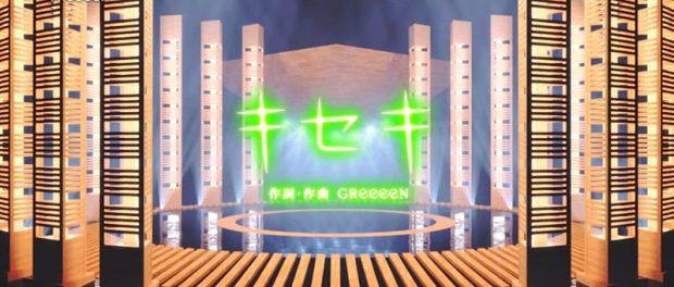 顔出しNGグループのGReeeeNがテレビで初めてキセキを歌う姿がこちらwwwwww