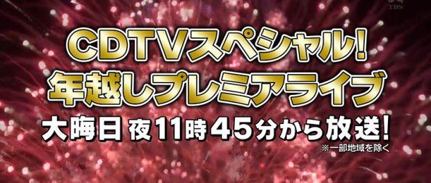TBS「CDTV年越しプレミアライブ2016→2017」 放送日 出演者 曲目 タイムテーブル セトリ 出演順番 など