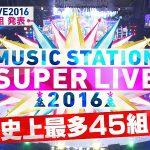【速報】Mステスーパーライブ2016 全出演者大発表!!!(画像・動画あり)