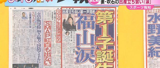 【祝】福山雅治&吹石一恵夫妻に第1子誕生 おめでとぉぉぉおおお!!