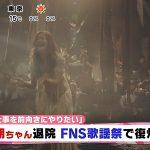 華原朋美、仕事復帰後即「FNS歌謡祭2016」出演 もっと休んだ方がいいんじゃね?