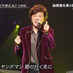 西城秀樹、脳梗塞からの復活のYMCA!FNS歌謡祭に感動の声続出(動画あり)