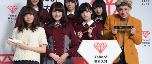 Yahoo!検索大賞2016発表!アイドル部門とミュージシャン部門を受賞した奴らwwwww