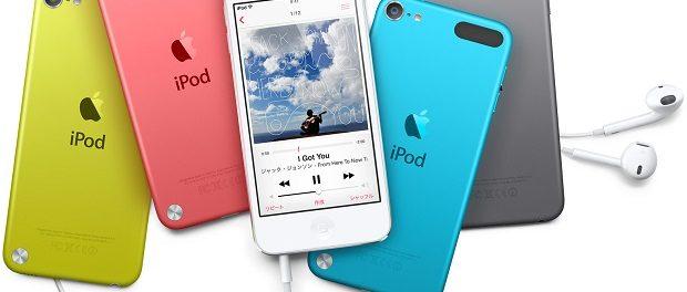 iPod touchってどうなん? そろそろiPod classicから買い換えようと思うんだが