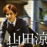 【エンタメ画像】山田涼介主演「カインとアベル」が事実上の打ち切り!!!! 月9の崩壊が止まらない