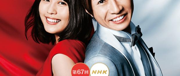 第67回紅白歌合戦、出演順番(セトリ)発表!!大トリは国民的アイドルグループの嵐
