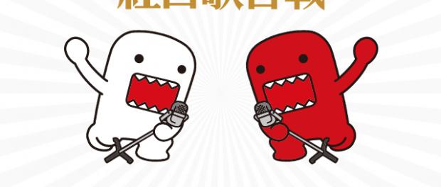 2016年『第67回紅白歌合戦』全曲目が発表されたぞ!!!