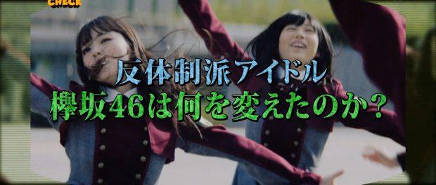 欅坂46、反体制派アイドルだったwwwwwwwwww