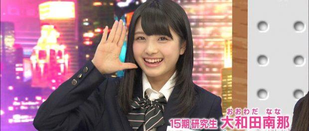 【悲報】元ジャニ樋口裕太とデートしたAKB48大和田南那、解雇されるwwwww