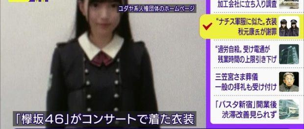 ナチスの衣装で有名になった欅坂の上村莉菜ちゃんってめっちゃかわいくないか?