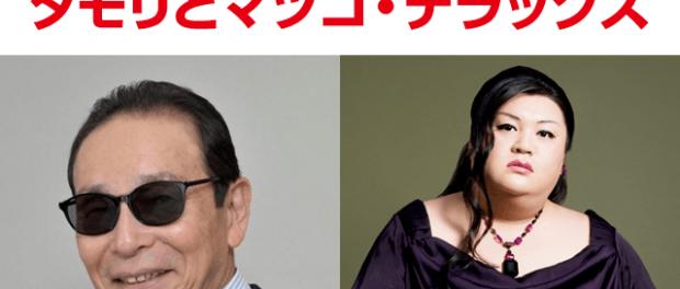 紅白にタモリとマツコがスペシャルゲスト出演決定!SMAP出演の切り札となるか?