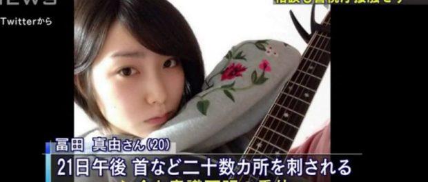 女子大生刺傷事件の被害者・冨田真由さんが事件後初めて心境を明らかに 警察に不信感