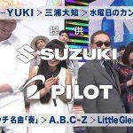 Mステ、来週2月3日放送回の出演者と歌う曲を発表!YUKI 三浦大知 水曜日のカンパネラ スキマスイッチ A.B.C-Z Little Glee Monster