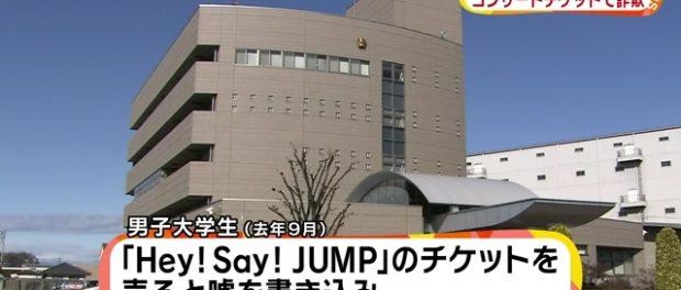 Hey! Say! JUMPのチケット詐欺で京都の大学生逮捕