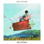 【エンタメ画像】Mr.Children、朝ドラ主題歌『ヒカリノアトリエ』がオリコン1位獲得