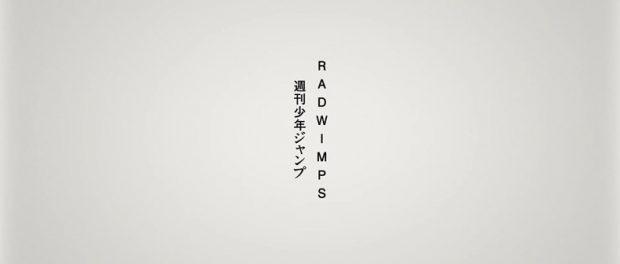 RADWIMPS「週刊少年ジャンプ」MVに感動の声多数 てか、ワンピースのネタバレされたわろたwwww