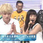 映画の番宣でmiwaが坂口健太郎とイチャイチャしてて女ども嫉妬でイライラwwwww