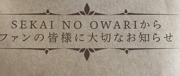 【祝】セカオワの藤崎彩織となかじんが結婚を発表した模様