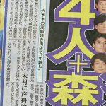 SMAP最後の日の慰労会、木村拓哉も誘っていたことが判明!!