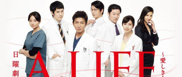 キムタク主演ドラマ「A LIFE~愛しき人~」第1話視聴率ひっくwwwwwwwww