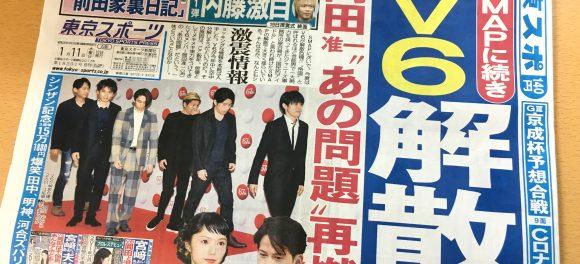 【東スポ】SMAPに続き、V6解散危機 → ジャニヲタ激怒wwwww