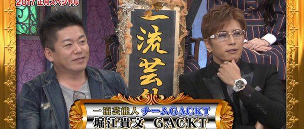 GACKT48連勝の「格付けチェック」が安定の高視聴率wwwww